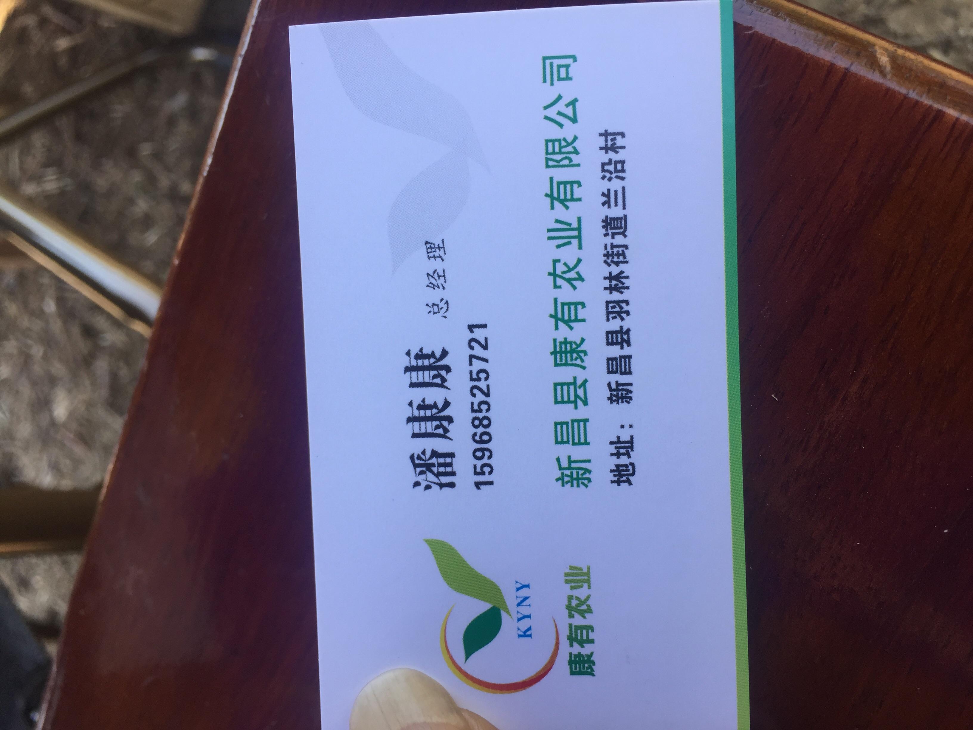 新昌县康有农业有限公司