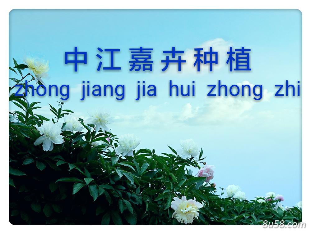 中江县嘉卉中药材种植场