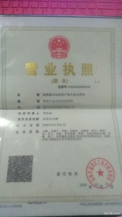 淄博淄川会武农产品专业合作社