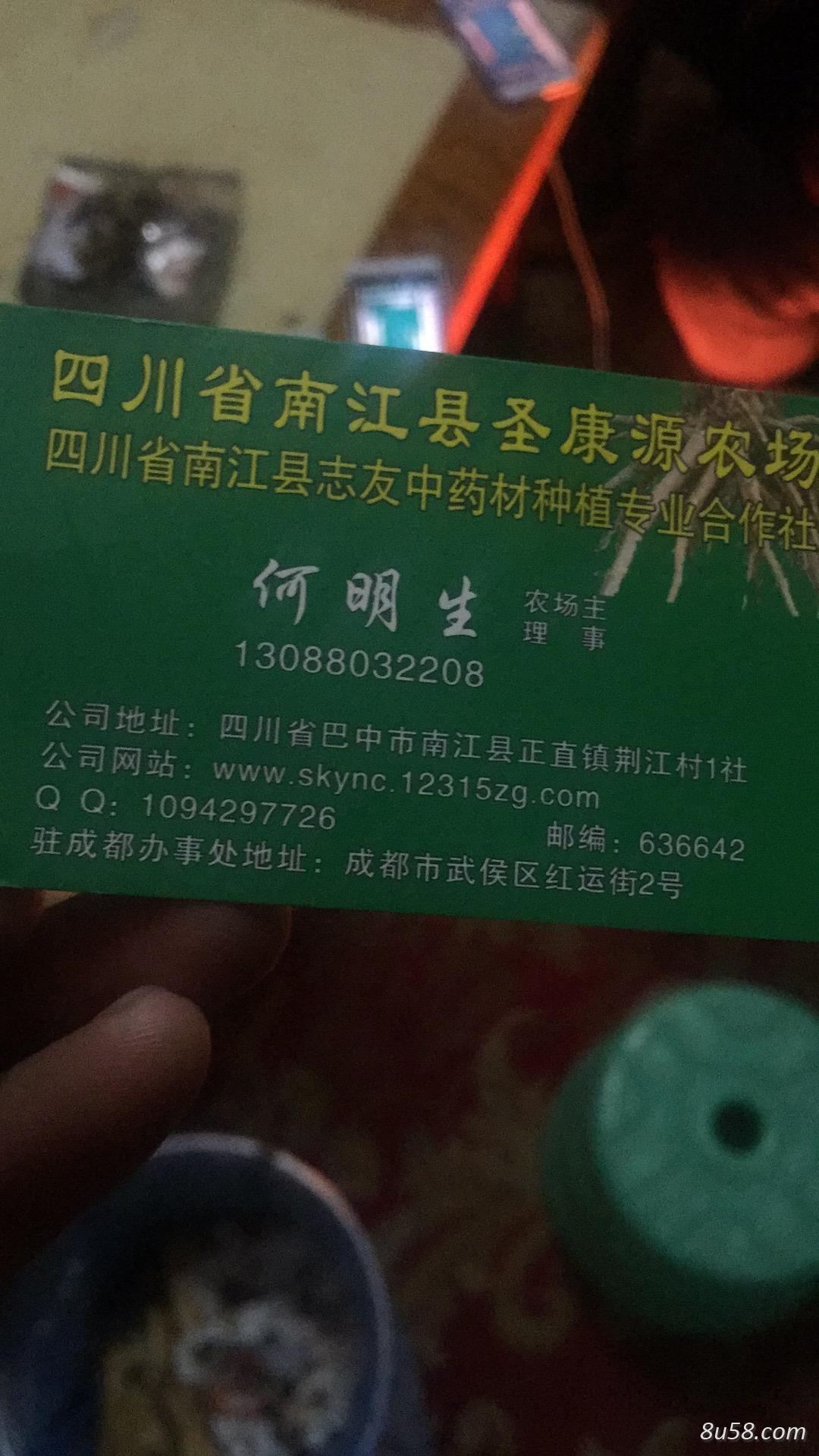 四川省南江县圣康源农场中药材种植基地