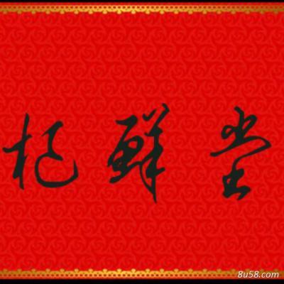 宁夏中宁杞鲜堂枸杞商贸有限公司