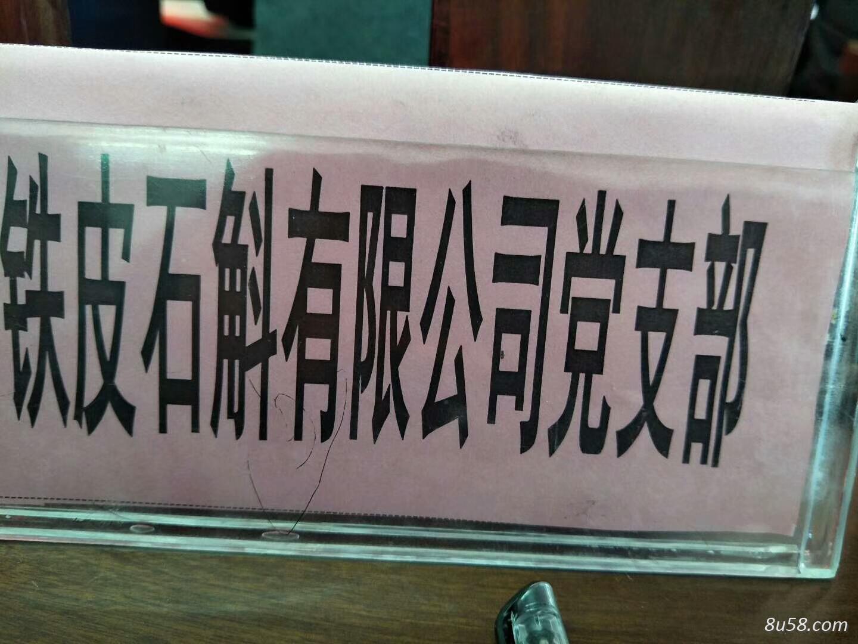 广西灵山县山霖石斛有限公司