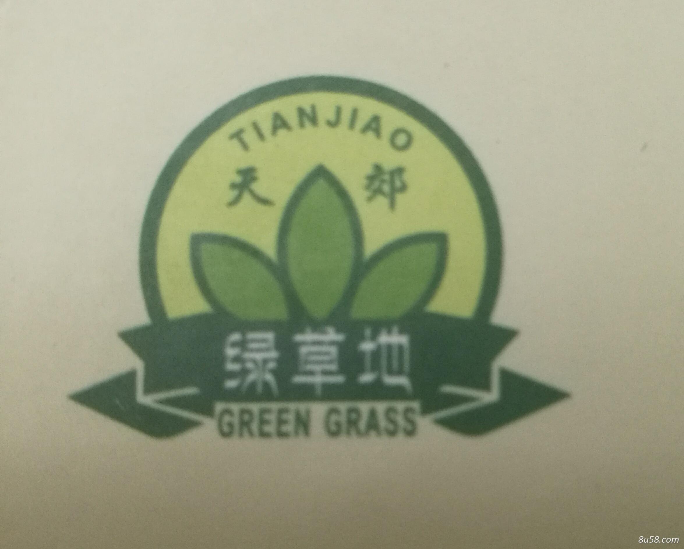 四川绿草地农业科技有限公司