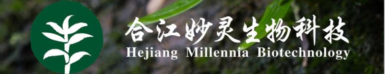 合江妙灵中药材开发有限公司