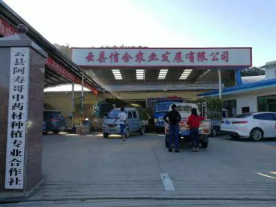 云县信合农业发展有限公司