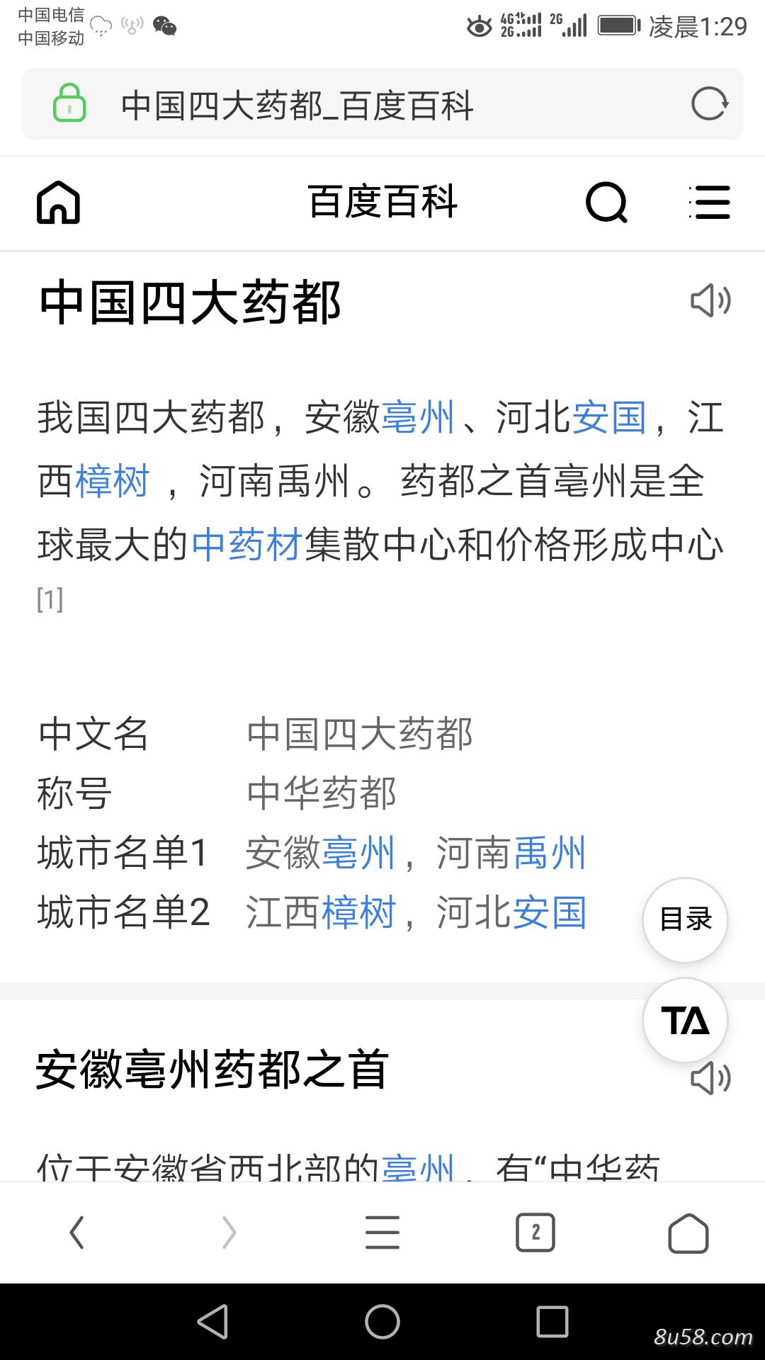 莆田鑫乾通百草堂