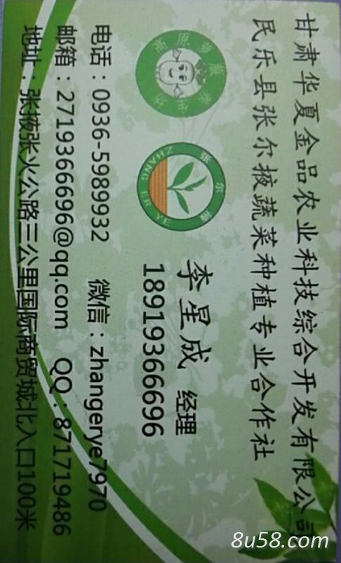 甘肃华夏金品农业科技综合开发有限公司