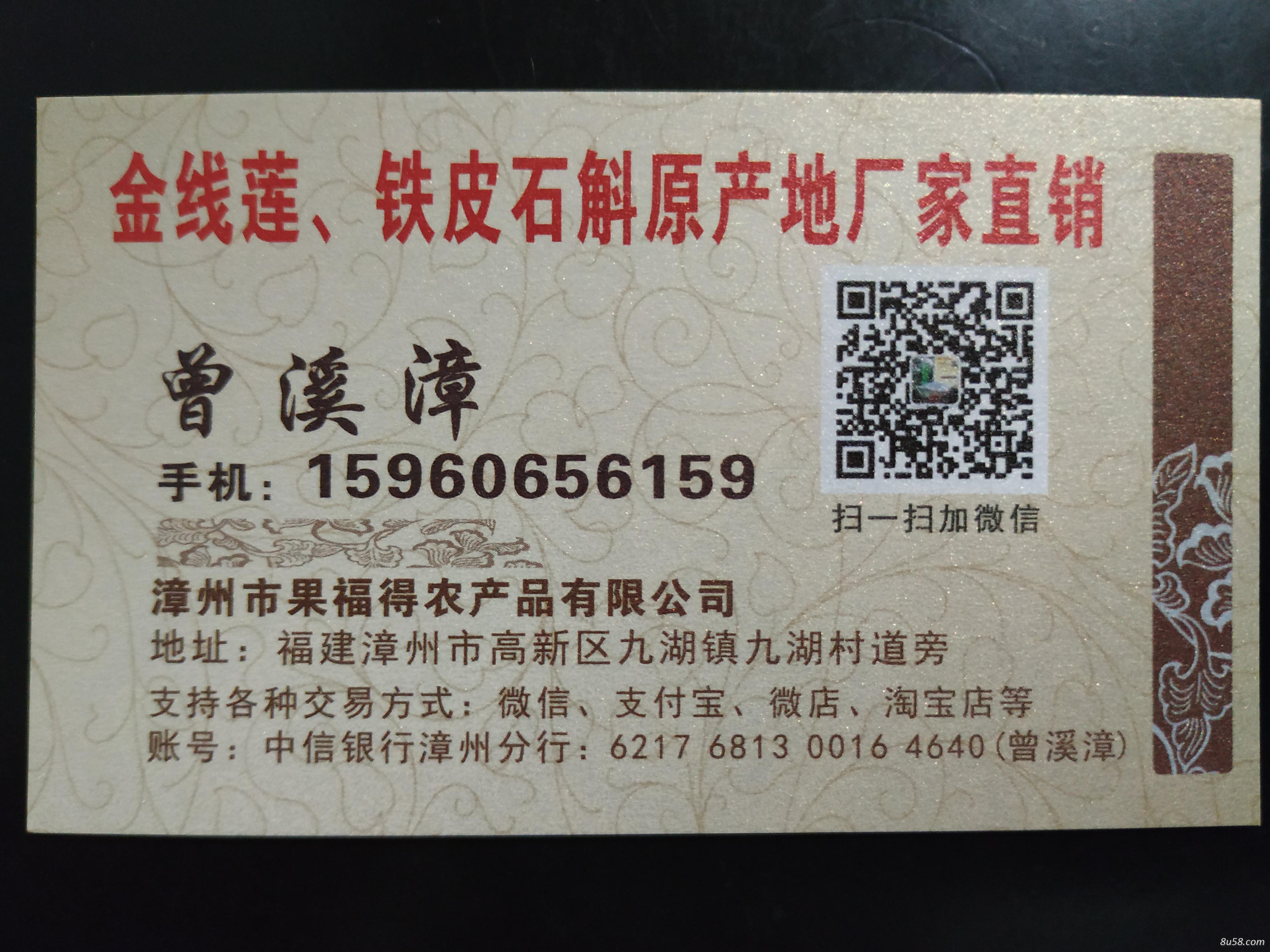漳州市果福得农产品有限公司