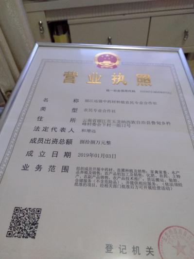 丽江远强中药材种植农民专业合作社