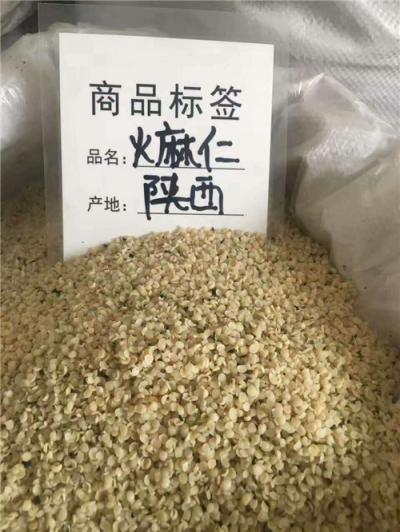 火麻仁产地价格批发零售火麻仁多少钱一斤到哪里买