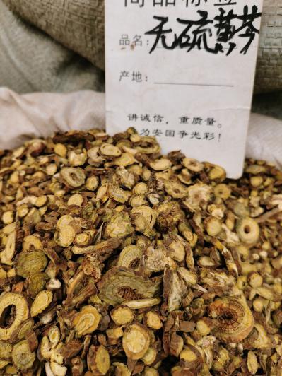 无硫磺黄芩什么价格,中药饮片哪里有批发的价格便宜的